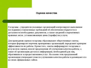 Госорганы - учредители указанных организаций контролируют выполнение последними