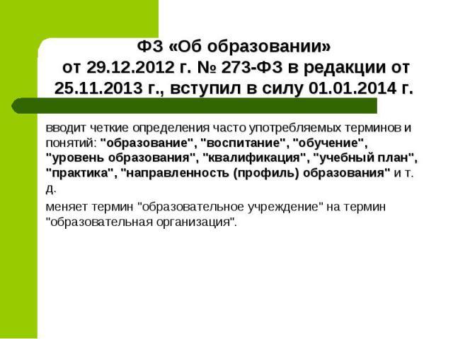 ФЗ «Об образовании» от 29.12.2012 г. № 273-ФЗ в редакции от 25.11.2013 г., вступил в силу 01.01.2014 г.