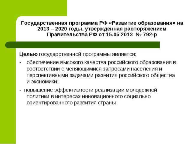 Целью государственной программы является:Целью государственной программы является:обеспечение высокого качества российского образования в соответствии с меняющимися запросами населения и перспективными задачами развития российского общества и эконом…