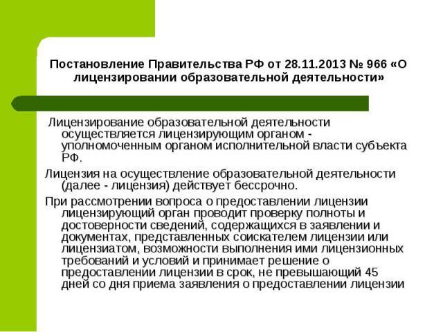 Постановление Правительства РФ от 28.11.2013 № 966 «О лицензировании образовательной деятельности»
