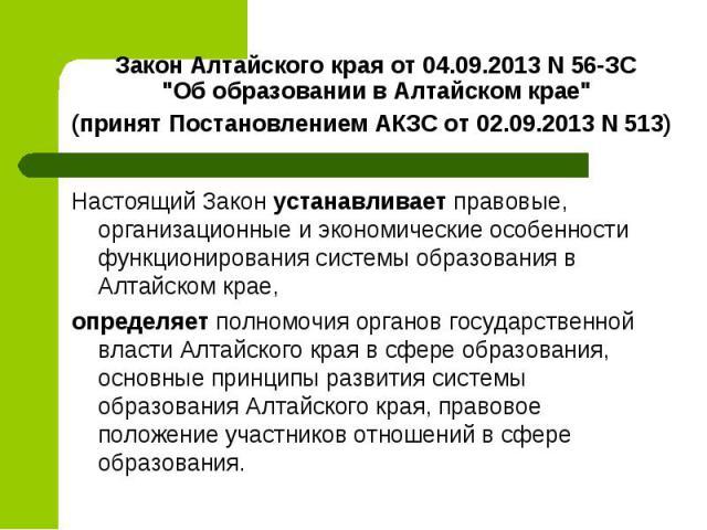 Настоящий Закон устанавливает правовые, организационные и экономические особенности функционирования системы образования в Алтайском крае,определяет полномочия органов государственной власти Алтайского края в сфере образования, основные принципы раз…