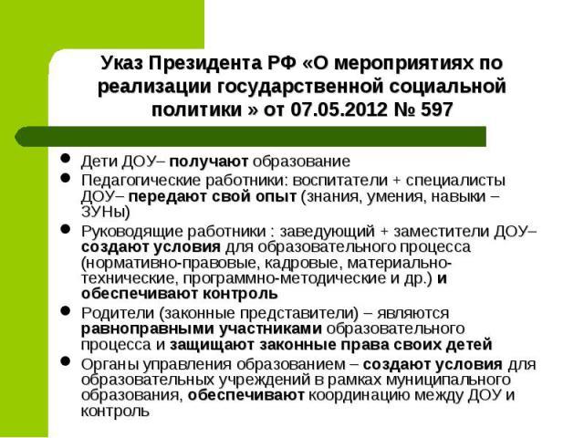 Указ Президента РФ «О мероприятиях по реализации государственной социальной политики » от 07.05.2012 № 597