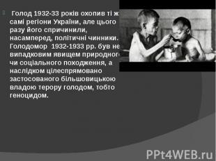 Голод 1932-33 років охопив ті ж самі регіони України, але цього разу його