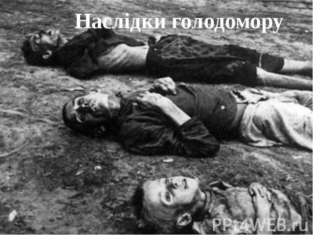 Наслідки голодомору