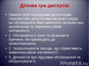 Уявити себе народними депутатами України (або депутатами місцевої ради), на обго