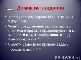 Опрацювати матеріал §§ 9–10 (п. 4-5) підручника. Опрацювати матеріал §§ 9–10 (п.