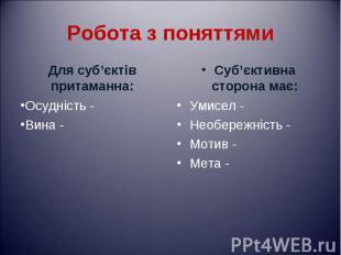 Для суб'єктів притаманна: Для суб'єктів притаманна: Осудність - Вина -