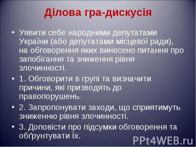 Уявити себе народними депутатами України (або депутатами місцевої ради), на обговорення яких винесено питання про запобігання та зниження рівня злочинності. Уявити себе народними депутатами України (або депутатами місцевої ради), на обговорення яких…