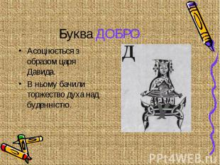 Буква ДОБРО Асоціюється з образом царя Давида. В ньому бачили торжество духа над