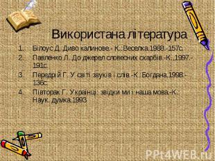 Використана література Білоус Д. Диво калинове.- К.:Веселка,1988.-157с. Павленко