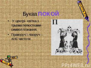 Буква ПОКОЙ У центрі- квітка з трьома пелюстками-символ пізнання. Праворуч і лів