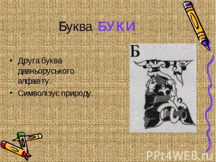 Буква БУКИ Друга буква давньоруського алфавіту. Символізує природу.