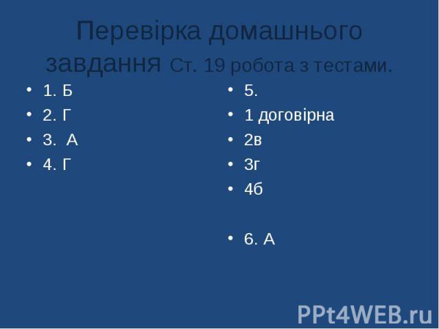 1. Б 1. Б 2. Г 3. А 4. Г