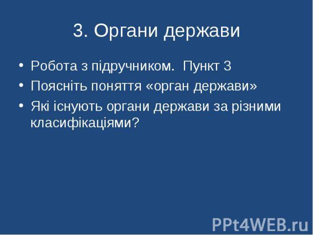 Робота з підручником. Пункт 3 Робота з підручником. Пункт 3 Поясніть поняття «орган держави» Які існують органи держави за різними класифікаціями?