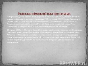 Радянсько-німецький пакт про ненапад Напередодні Другої світової війни українськ