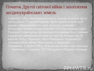 Початок Другої світової війни і захоплення західноукраїнських земель 1 вересня 1