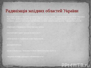 Радянізація західних областей України Після возз'єднання з Україною (рішення Нар