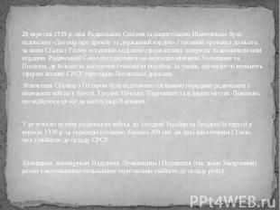 28 вересня 1939 р. між Радянським Союзом та нацистською Німеччиною було підписан