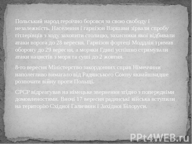 Польський народ героїчно боровся за свою свободу і незалежність. Населення і гарнізон Варшави зірвали спробу гітлерівців з ходу захопити столицю, захисники якої відбивали атаки ворога до 28 вересня. Гарнізон фортеці Моддлін тримав оборону до 29 вере…