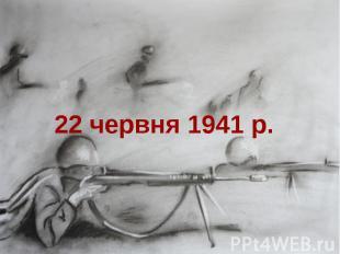 22 червня 1941 р.