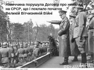 Німеччина порушула Договір про ненапад на СРСР, що і поклало початок Великій Віт