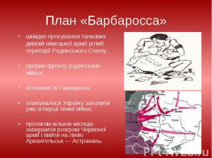 План «Барбаросса» швидке просування танкових дивізій німецької армії углиб терит