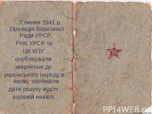 7 липня 1941 р. Президія Верховної Ради УРСР, 7 липня 1941 р. Президія Верховної