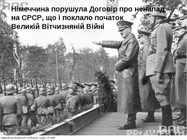 Німеччина порушула Договір про ненапад на СРСР, що і поклало початок Великій Вітчизняній Війні