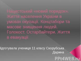 Нацистський «новий порядок». Життя населення України в умовах окупації. Концтабо