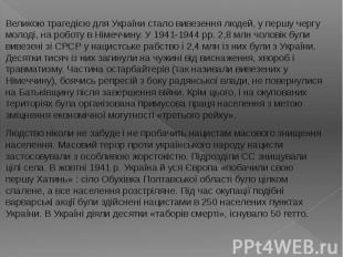 Великою трагедією для України стало вивезення людей, у першу чергу молоді, на ро