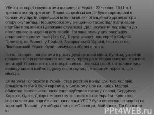 Убивства євреїв окупантами почалися в Україні 22 червня 1941 p. і тривали понад