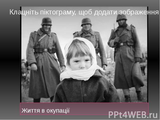 Життя в окупації