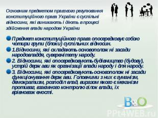 Основним предметом правового регулювання конституційного права України є суспіль