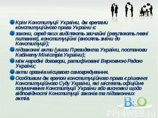 Крім Конституції України, джерелами конституційного права України є: Крім Консти