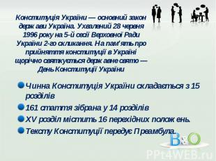 Конституція України — основний закон держави Україна. Ухвалений 28 червня 1996 р
