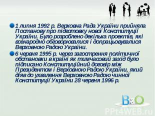 1 липня 1992 р. Верховна Рада України прийняла Постанову про підготовку нової Ко