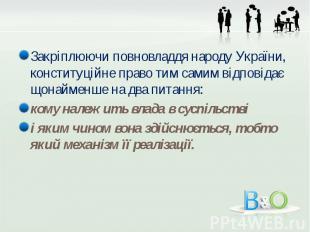 Закріплюючи повновладдя народу України, конституційне право тим самим відповідає