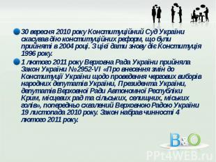30 вересня 2010 року Конституційний Суд України скасував дію конституційних рефо