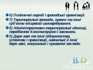 6) Політичні партії і громадські організації. 6) Політичні партії і громадські о