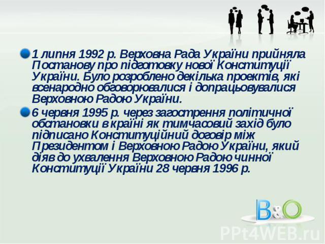 1 липня 1992 р. Верховна Рада України прийняла Постанову про підготовку нової Конституції України. Було розроблено декілька проектів, які всенародно обговорювалися і допрацьовувалися Верховною Радою України. 1 липня 1992 р. Верховна Рада України при…