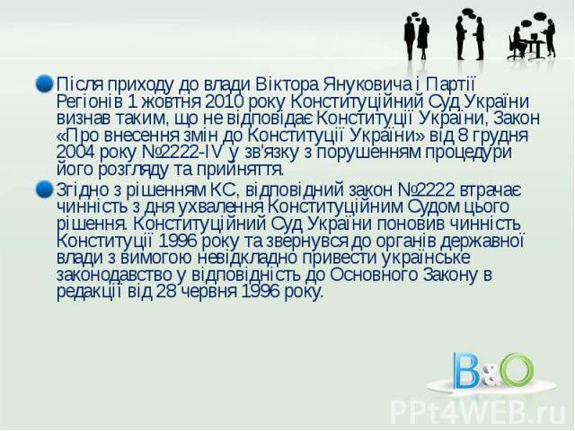 Після приходу до влади Віктора Януковича і Партії Регіонів 1 жовтня 2010 року Конституційний Суд України визнав таким, що не відповідає Конституції України, Закон «Про внесення змін до Конституції України» від 8 грудня 2004 року №2222-IV у зв'язку з…