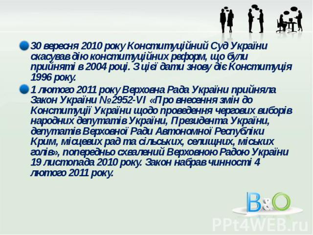 30 вересня 2010 року Конституційний Суд України скасував дію конституційних реформ, що були прийняті в 2004 році. З цієї дати знову діє Конституція 1996 року. 30 вересня 2010 року Конституційний Суд України скасував дію конституційних реформ, що бул…