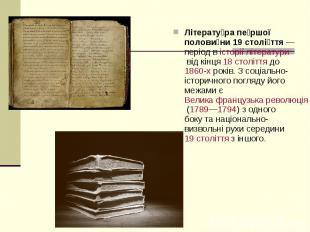 Літерату ра пе ршої полови ни 19 столі ття— період вісторії літерату