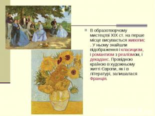 В образотворчому мистецтві XIXст. на перше місце висуваєтьсяживопис.