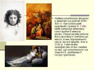 Наймасштабнішою фігурою у живописі на рубежі XVIII–XIXст. був іспанський х