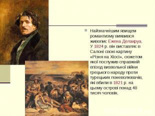 Найзначнішим явищем романтизму виявився живописЕжена Делакруа. У1824