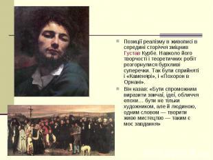 Позиції реалізму в живописі в середині сторіччя зміцнивГустав Курбе. Навко