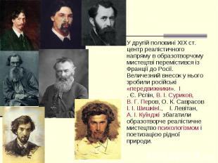 У другій половині XIXст. центр реалістичного напряму в образотворчому мист