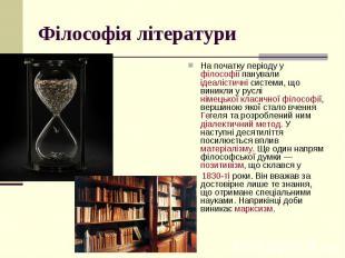 Філософія літератури На початку періоду уфілософіїпанувалиідеа