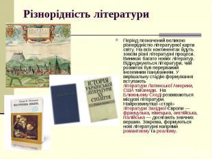 Різнорідність літератури Період позначений великою різнорідністю літературної ка